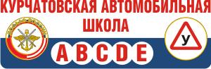 Курчатовская автомобильная школа ДОСААФ